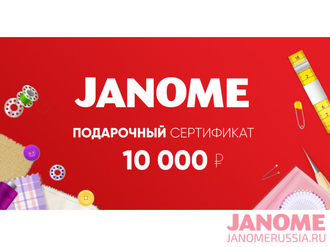 Подарочный сертификат Janome 10 000р
