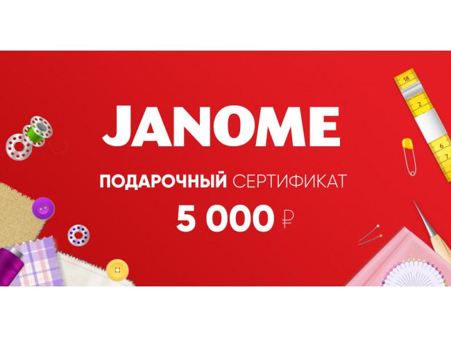 Подарочный сертификат Janome 5 000р